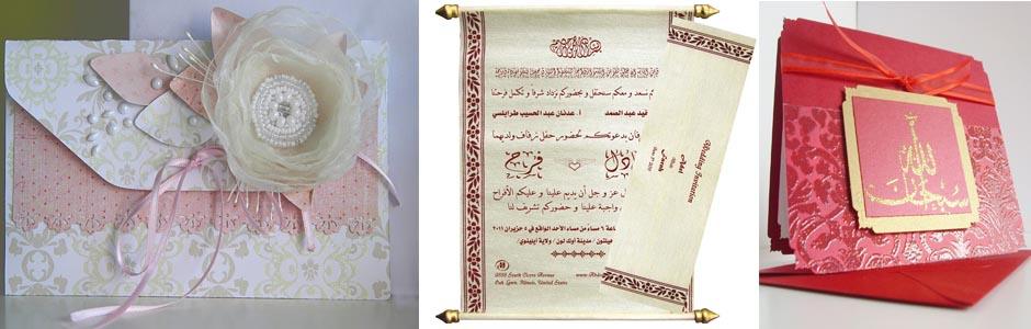 Arabic Style Wedding Card